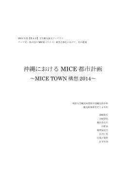 沖縄における MICE 都市計画