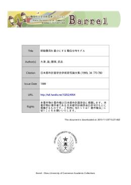 Title 移動費用を最小にする職住分布モデル Author(s) 大津, 晶