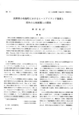 長野県小布施町におけるヒートアイ ランド強度と 郊外の土地被覆との関係