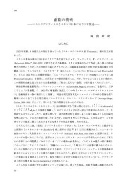 崎山 政毅 - 立命館大学