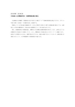 読売新聞 25.08.30 石垣島に公安調査官室…尖閣情報収集を強化