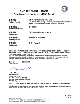 GMP 適合性調査 確認書