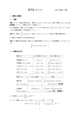 レジメと練習問題 07/23 - C