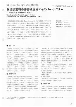 日立評論1990年11月号:防災調査報告書作成支援エキスパートシステム