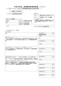 平成23年度_新規事務事業評価表(ソフト)