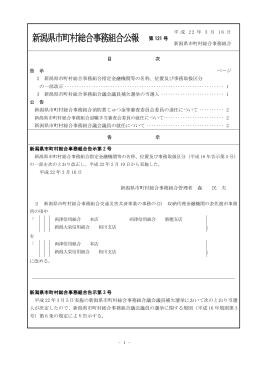 第121号(平成22年3月16日発行)