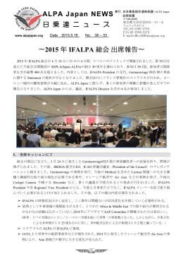 ここをクリック! - 日本乗員組合連絡会議