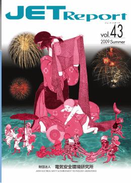 vol.43 - JET 一般財団法人 電気安全環境研究所