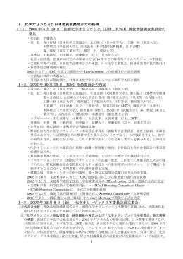 Ⅰ.化学オリンピック日本委員会発足までの経緯 Ⅰ-1.