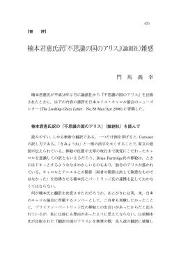 楠本君惠氏訳『不思議の国のアリス』(