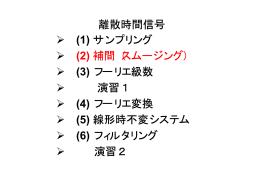 離散時間信号 (1) サンプリング (2) 補間(スムージング) (3) フーリエ級数