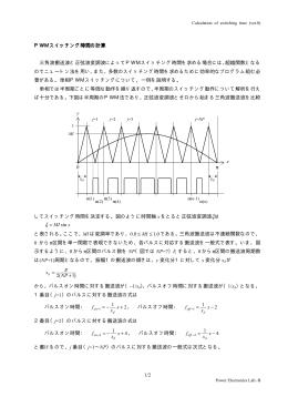 PWMスイッチング時間の計算 - Entrance of PE Lab.