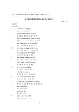 翻字翻訳『兼滿漢語滿洲套話清文啓蒙』(2) 竹越 孝 〔承前〕 <第3話