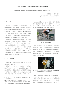 プローブ自転車による自転車歩行者道のバリア調査法* Investigation of