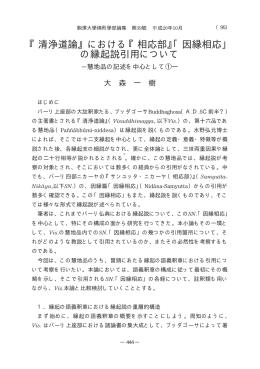『清浄道論』における『相応部』「因縁相応」 の縁起説引用 - ECHO-LAB