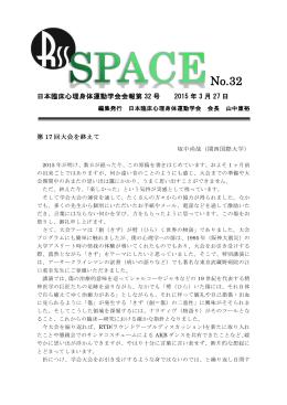 SPACE No.32 - 日本臨床心理身体運動学会