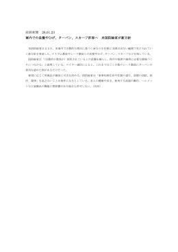 産経新聞 26.01.23 軍内での長髪やひげ、ターバン、スカーフ許容へ 米国