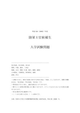 陸軍士官候補生 入学試験問題