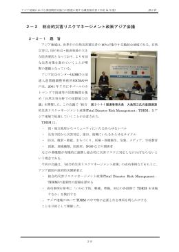 2-2 総合的災害リスクマネージメント政策アジア会議