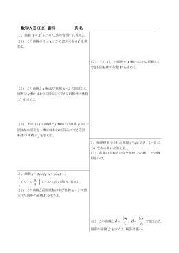 学年末(Ⅱ)
