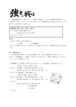 数学第 2 問(IA? • IIB? • IIIC?)