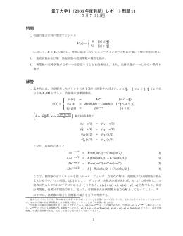 量子力学I(2006 年度前期)レポート問題11 7月7日出題 問題 解答