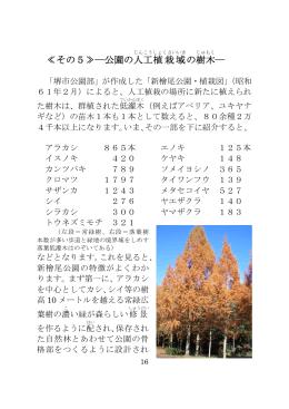 その5≫―公園の人工 植栽域 の樹木 - ソワール新檜尾台