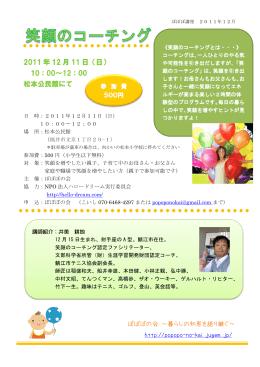 2011 年 12 月 11 日(日) 10:00~12:00 松本公民館にて