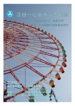 Untitled - 蓮田一心会病院