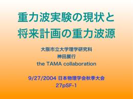 大阪市立大学理学研究科 神田展行 the TAMA collaboration 9/27/2004