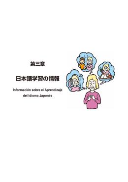 第3章 日本語学習の情報
