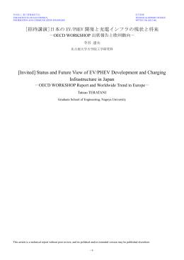 [招待講演]日本の EV/PHEV 開発と充電インフラの