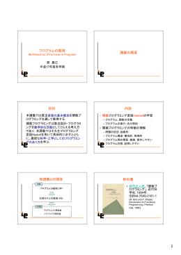 プログラムの数理 講義の概要 目的 内容 他講義との関係 教科書