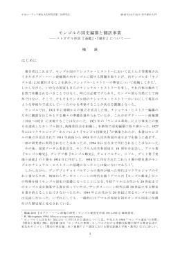 モンゴルの国史編纂と翻訳事業 - 中央ユーラシア歴史文化研究所