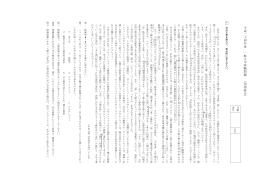 平成 二十四年度 一般入 学 試験問題 (国語総合)