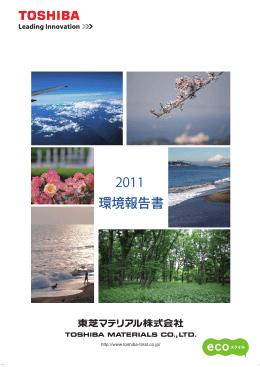 2011 環境報告書 - 東芝マテリアル株式会社