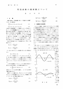 Page 1 Page 2 円函数の sin, c。s とは第ー図にみられる よ う に形がよ