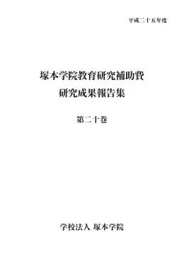 研究成果報告集 - 大阪芸術大学