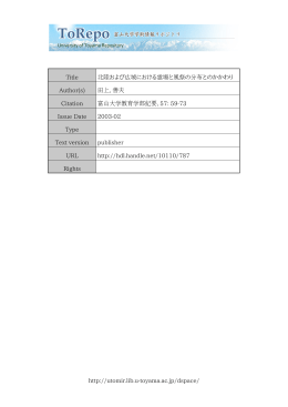 http://utomir.lib.u-toyama.ac.jp/dspace/ Title 北陸および広域における