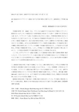 1 2014 年 12 月 28 日 2015 年 5 月 25 日改訂 5 月 27 日三訂 20 世紀