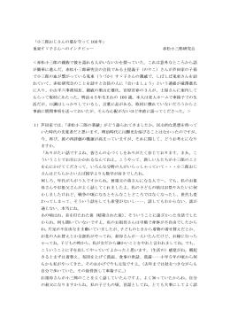 「小三郎おじさんの墓を守って 103 年」 兎束すゞ子さんへのインタビュー