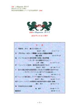 IAM e-Magazine 第 8 号 - 特定非営利活動法人 アジア近代化研究所