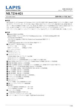 データシート - ラピスセミコンダクタ