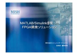 MATLAB/Simulinkを使ったFPGA開発ソリューション