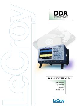 DDAカタログ (DDA5005A/3000, DDM2, Serial ATA) ディスク・ドライブ