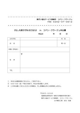 2007年度 前期 公開講座申込書