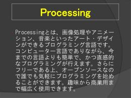 Processingについて