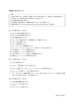 基礎数学 第 4 回小テスト