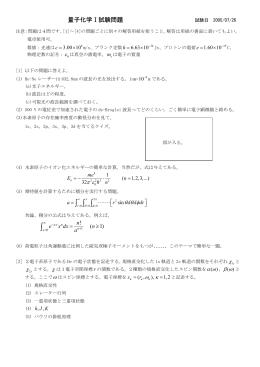 2005/7/26 試 験 問 題