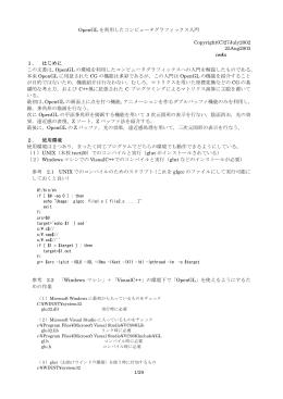 1/29 OpenGL を利用したコンピュータグラフィックス入門 Copyright(C